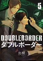 ダブルボーダー 5【単話売】
