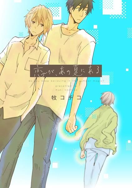 【恋愛 BL漫画】恋が、あの夏にある(単話)