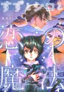 すずとシロと恋の魔法 (1)