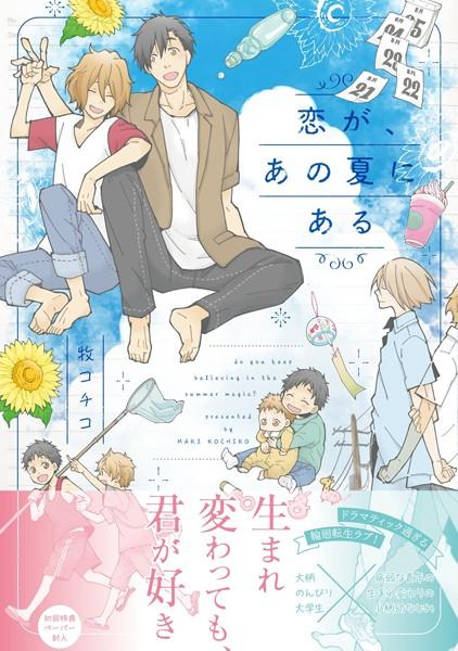 【恋愛 BL漫画】恋が、あの夏にある