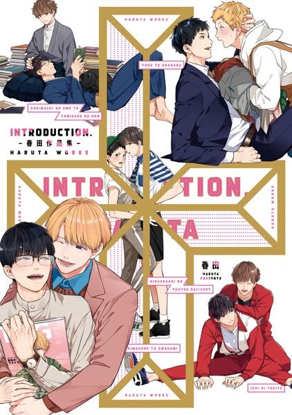 【恋愛 BL漫画】introduction-春田作品集-
