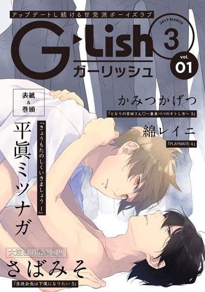 【bl 漫画 オリジナル】G-Lish2019年3月号Vol.1