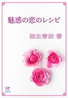 魅惑の恋のレシピ