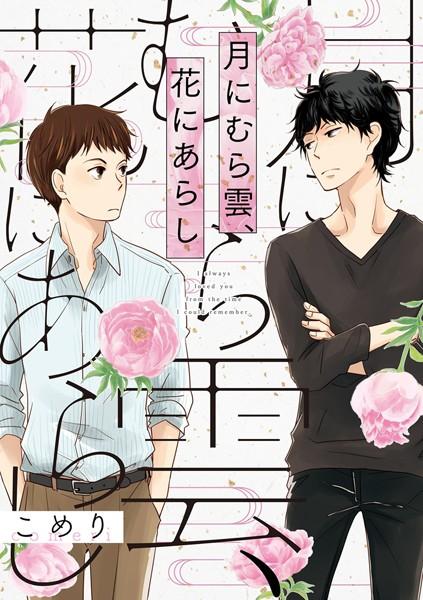 【恋愛 BL漫画】月にむら雲、花にあらし(単話)