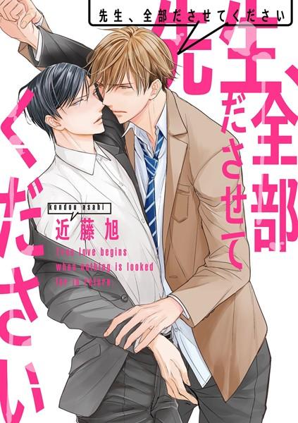 【恋愛 BL漫画】先生、全部ださせてください(単話)