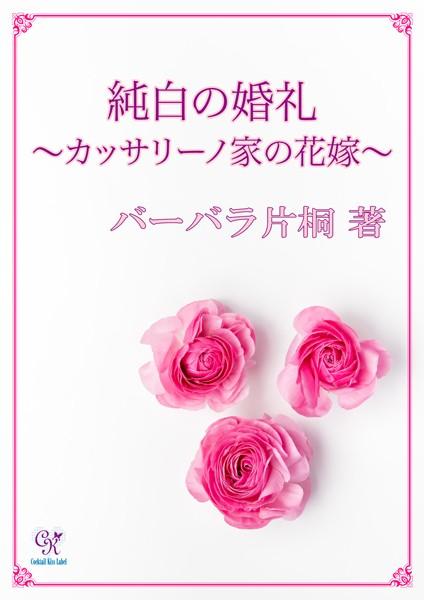 純白の婚礼〜カッサリーノ家の花嫁〜