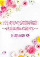 7日だけの契約花嫁〜蜜月は淫らに満ちて〜
