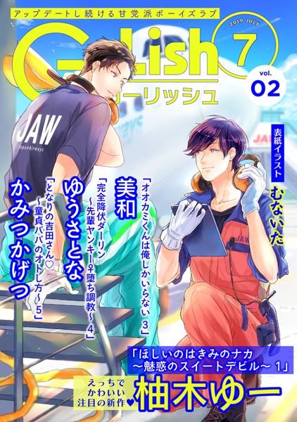 【BL漫画】G-Lish2019年7月号Vol.2