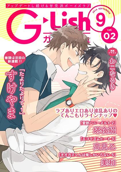 G-Lish2019年9月号 Vol.2