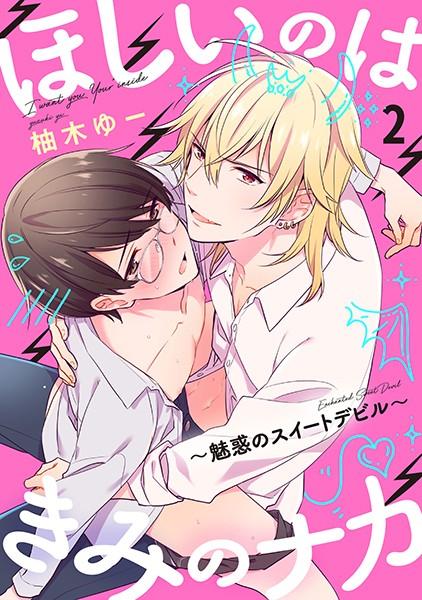 ほしいのはきみのナカ〜魅惑のスイートデビル〜 2【単話売】