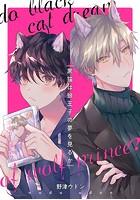 黒猫は狼王子の夢を見るか(単話)