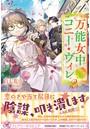 万能女中コニー・ヴィレ 2【初回限定SS付】【イラスト付】