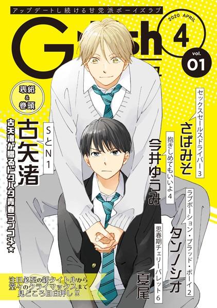 【BL漫画】G-Lish2020年4月号Vol.1