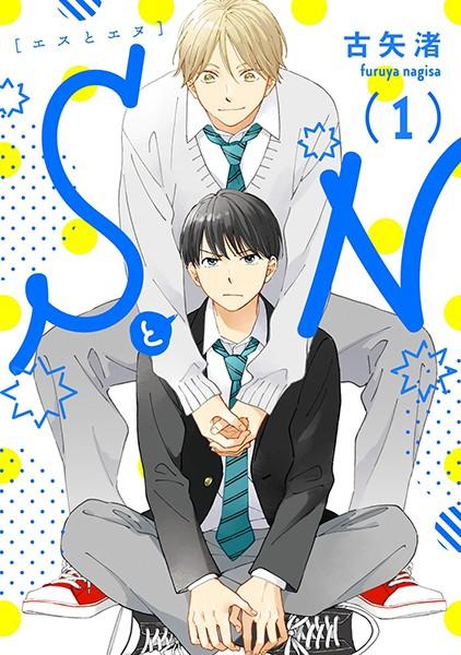 SとN 1【単話売】