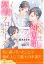 極上御曹司の契約プロポーズ 【全1-6セット】【イラスト付】
