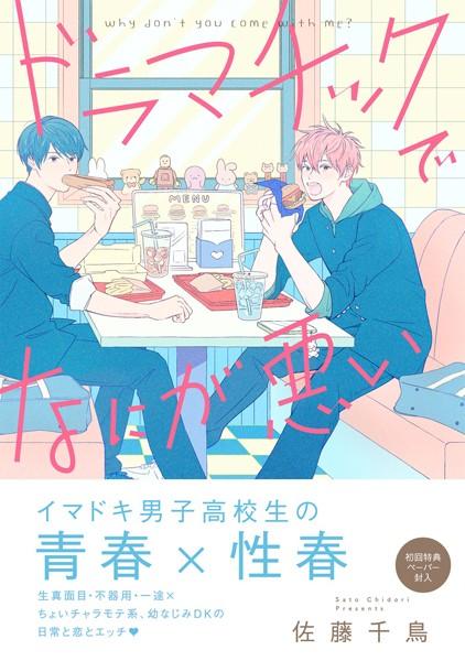 【恋愛 BL漫画】ドラマチックでなにが悪い【電子限定ペーパー付】