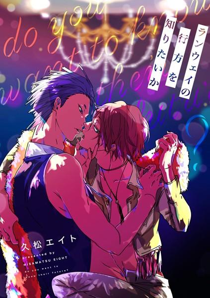 【恋愛 BL漫画】ランウェイの行方を知りたいか(単話)