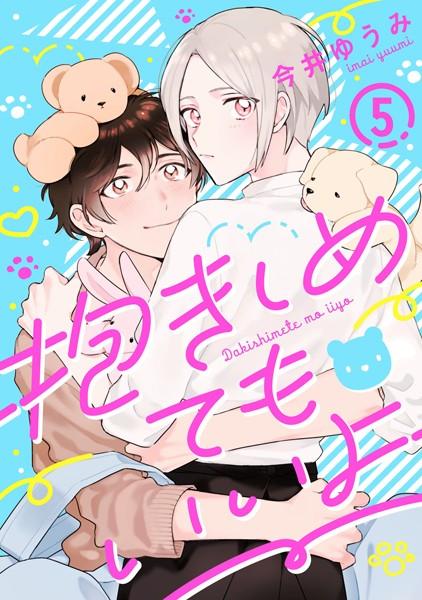 【恋愛 BL漫画】抱きしめてもいいよ(単話)