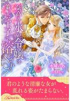 気高き氷の令嬢は策士な王子に溶かされる【イラスト付】【全1-5セット】