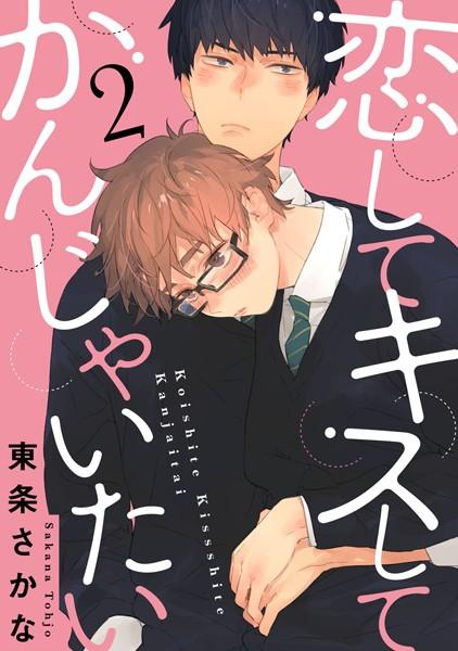 恋して キスして かんじゃいたい 2【単話売】
