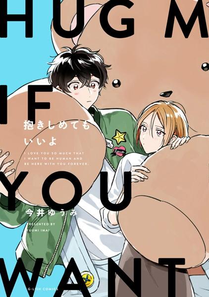 【恋愛 BL漫画】抱きしめてもいいよ