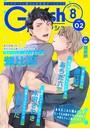 G-Lish2020年8月号 Vol.2