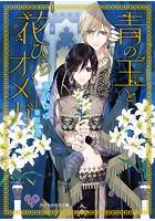 青の王と花ひらくオメガ【SS付】【イラスト付】