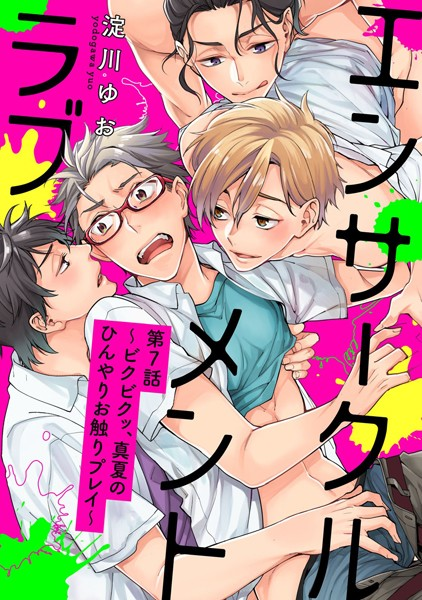【学園もの BL漫画】エンサークルメントラブ(単話)