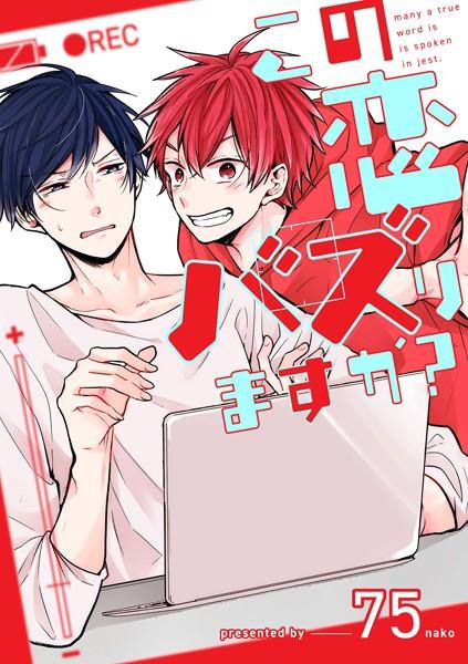 【恋愛 BL漫画】この恋バズりますか?(単話)