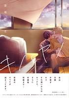 キノとヤノ【ペーパー付】【電子限定ペーパー付】