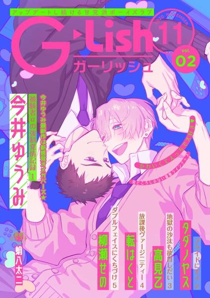 G-Lish2020年11月号 Vol.2
