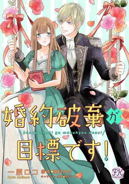 【ラブコメ エロ漫画】婚約破棄が目標です!(単話)