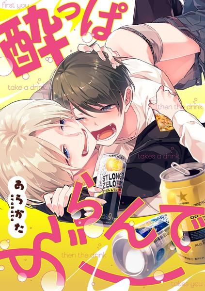 【恋愛 BL漫画】酔っぱらんでぶー(単話)