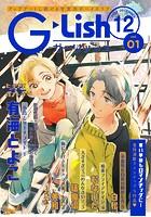 G-Lish2020年12月号 Vol.1