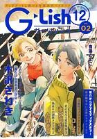 G-Lish2020年12月号 Vol.2
