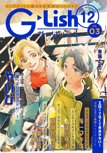 G-Lish2020年12月号 Vol.3
