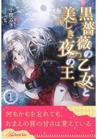 黒薔薇の乙女と美しき夜の王
