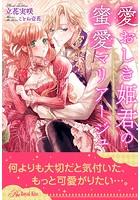 【全1-5セット】愛おしき姫君の蜜愛マリアージュ【イラスト付】