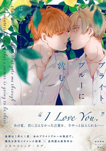 【恋愛 BL漫画】ブライトブルーに沈む