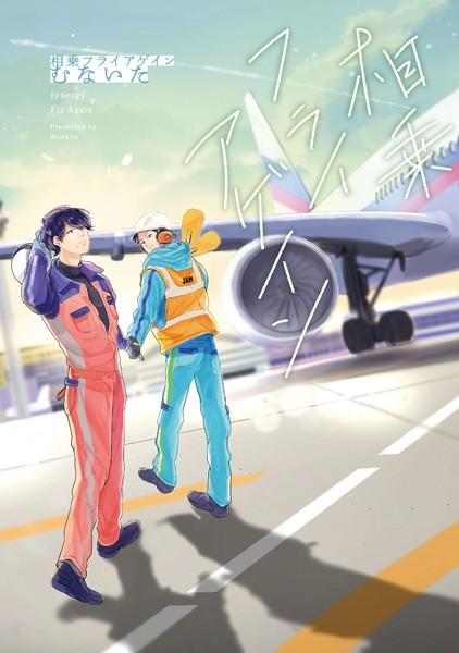 【三角関係 BL漫画】相乗フライアゲイン
