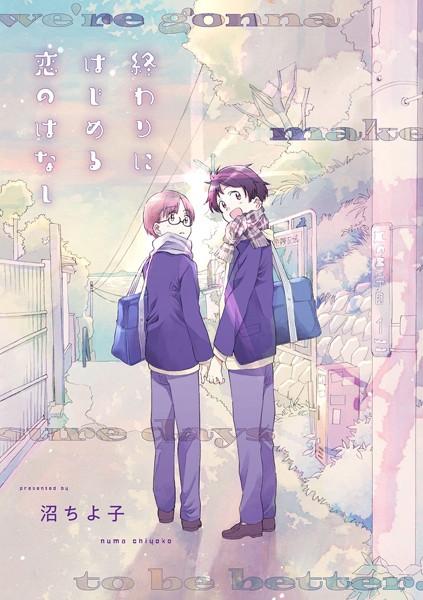 【恋愛 BL漫画】終わりにはじめる恋のはなし(単話)