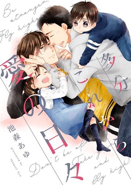 【恋愛 BL漫画】多分これから愛の日々