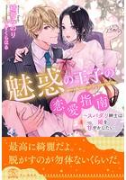 【全1-6セット】魅惑の王子の恋愛指南〜スパダリ紳士は姫を甘やかしたい〜