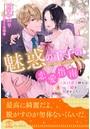 【全1-6セット】魅惑の王子の恋愛指南〜スパダリ紳士は姫を甘やかしたい〜【イラスト付】