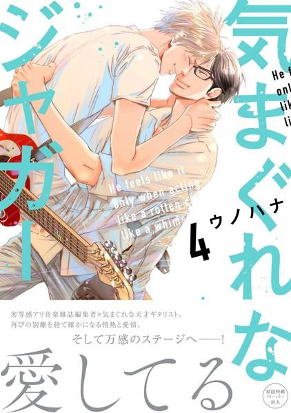 【恋愛 BL漫画】気まぐれなジャガー【ペーパー付】