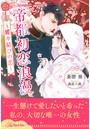 【全1-6セット】帝都初恋浪漫 〜蝶々結びの恋〜【イラスト付】