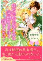 【全1-5セット】はねっかえり令嬢は初恋の王子様と結ばれたい!【イラスト付】