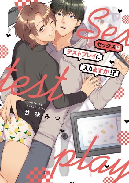 【恋愛 BL漫画】セックスはテストプレイに入りますか!?