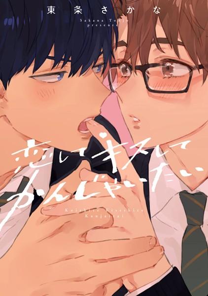 【恋愛 BL漫画】恋してキスしてかんじゃいたい