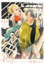 小鳥とサーチライト 3【単話売】
